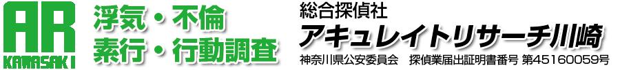 川崎市・横浜市・神奈川県の浮気・不倫調査はアキュレイトリサーチ川崎 安心の料金表掲載。
